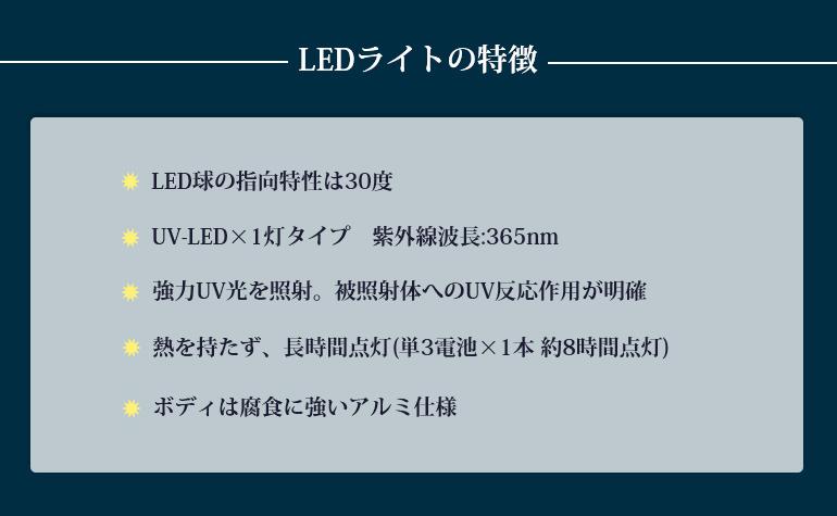 LEDライトの特徴